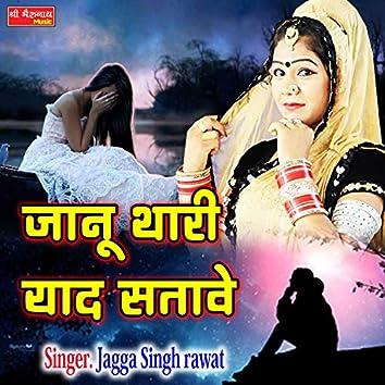 Janu Thari Yaad Satawe (Rajasthani)