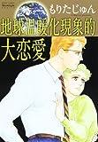 地球温暖化現象的大恋愛 (ミッシィコミックス Moonlight Comics)