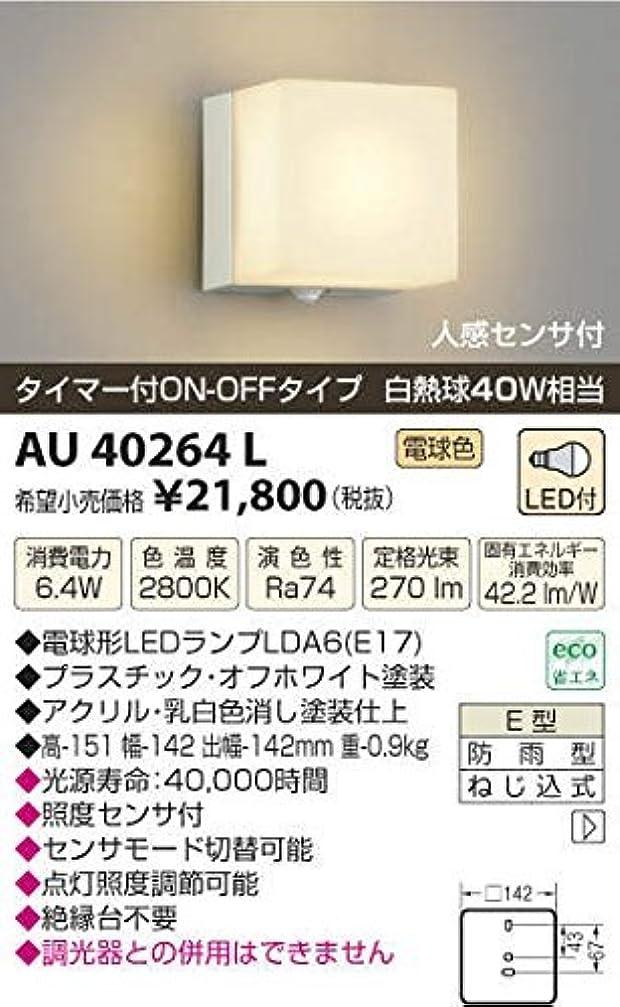 縞模様のハイキングシアーコイズミ照明 LED防雨型ブラケットタイマー付ON-OFFタイプ(白熱球40W相当)電球色 AU40264L