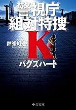 表紙: バグズハート 警視庁組対特捜K (中公文庫) | 鈴峯紅也