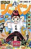 ジモトがジャパン 2 (ジャンプコミックス)