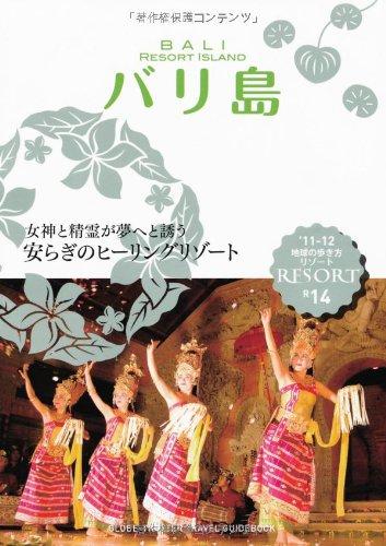 Mirror PDF: バリ島 (地球の歩き方リゾート)