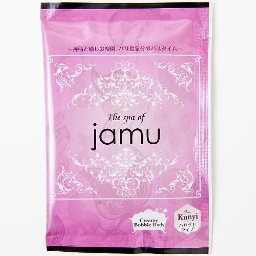 考古学者快適合成JAMU クニ 入浴剤 1回分 粉末 アイランドフルーツ の 香り
