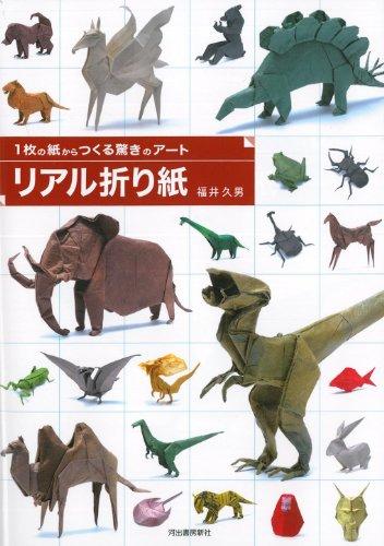 Riaru origami : Ichimai no kami kara tsukuru odoroki no ato.