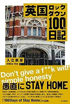 英国ロックダウン100日日記