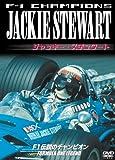 F-1 CHAMPIONS ジャッキー・スチュワート[DVD]
