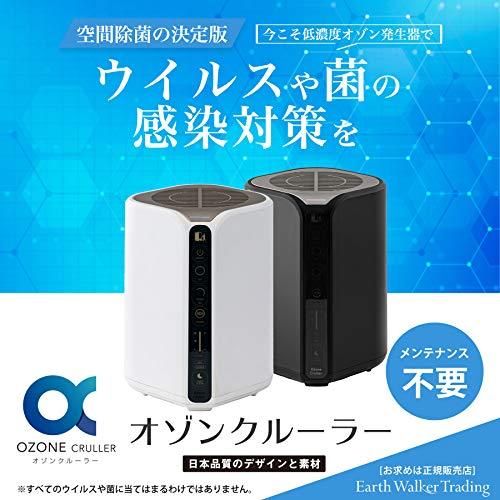 オゾンマート低濃度オゾン発生器オゾンクルーラー家庭用・業務用兼用オゾン発生量10-200mg/hrマイナスイオン(White)