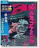 あの頃映画 the BEST 松竹ブルーレイ・コレクション 吸血鬼ゴケミドロ [Blu-ray]