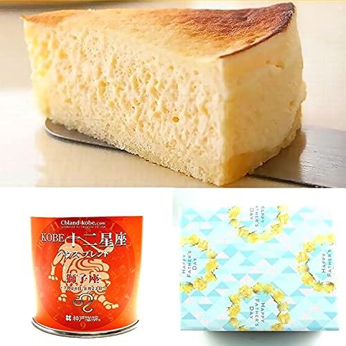 父の日ギフト 神戸スイーツ&コーヒーセット 半熟チーズケーキ&選べる星座ラベルコーヒー(しし座)