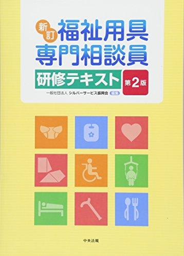 新訂 福祉用具専門相談員研修テキスト 第2版