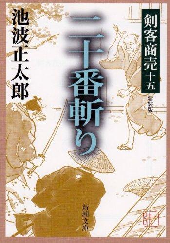 剣客商売 十五 二十番斬り (新潮文庫)