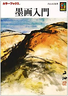 墨画入門 (カラーブックス 206)