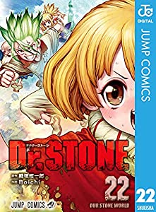 Dr.STONE 22 (ジャンプコミックスDIGITAL)