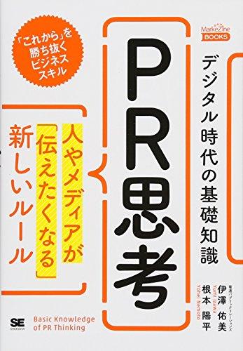 デジタル時代の基礎知識『PR思考』 人やメディアが「伝えたくなる」新しいルール(MarkeZine Books)