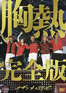 "SUPER SUMMER LIVE 2013 ""灼熱のマンピー!! G★スポット解禁!!"" 胸熱完全版 [DVD]"