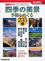 四季の美景 撮影ガイド―季節をめぐる235景 (Motor Magazine Mook カメラマンシリーズ)
