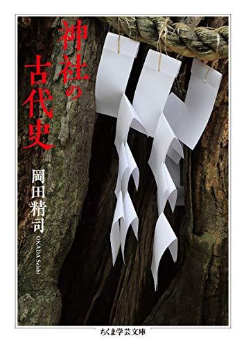 神社の古代史 (ちくま学芸文庫)