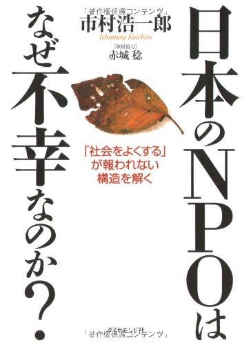 日本のNPOはなぜ不幸なのか?―「社会をよくする」が報われない構造を解くの詳細を見る