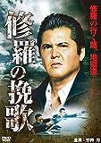 修羅の挽歌[DVD]