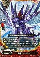 バディファイト 騎竜ハイペリオン(超ガチレア)/煉獄ナイツ(BF-BT05)/シングルカード