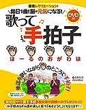(DVD付き) 毎日1曲!  脳が元気になる!  歌って手拍子 〜認知症や介護を予防する音楽レクリエーション〜