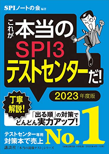 これが本当のSPI3テストセンターだ!  2023年度版 (本当の就職テスト)