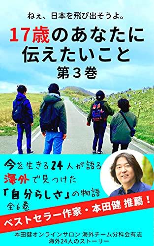 ねぇ、日本を飛び出そうよ。17歳のあなたに伝えたいこと(3) 海外24人のストーリー