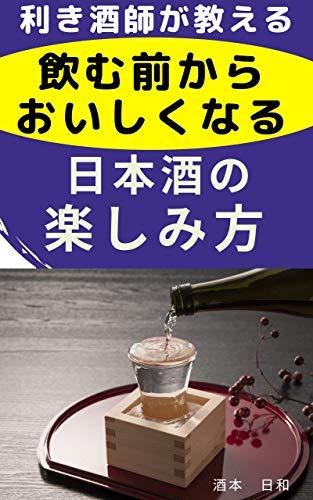 利き酒師が教える「飲む前からおいしくなる」日本酒の楽しみ方 (日本酒文庫)