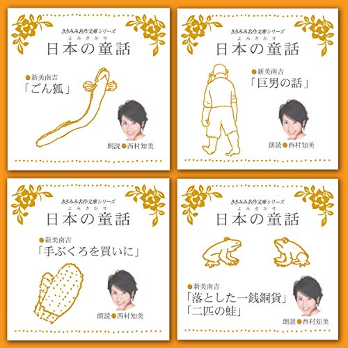 『新美 南吉, 西村 知美 4本セット』のカバーアート