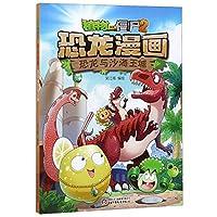 恐龙与沙海王城/植物大战僵尸2恐龙漫画