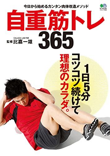 自重筋トレ365 エイ出版社の実用ムック