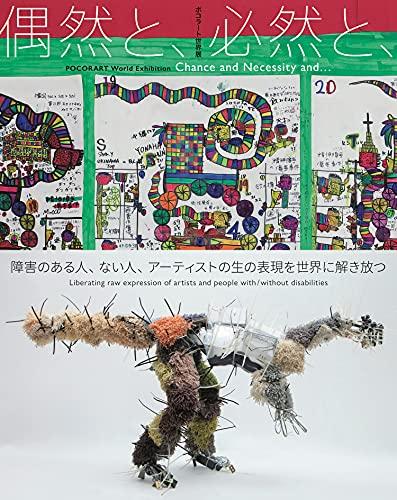 """ポコラート世界展 図録「偶然と、必然と、」ー障害のある人、 ない人、アーティストの生の表現を世界に解き放つー / POCORART World Exhibition """"Chance and Necessity and ..."""" -Liberating raw expression of artists and people with/without disabilities-"""