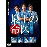 最上の命医DVD-BOX (5枚組)