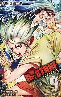 Dr.STONE コミック 1-9巻セット