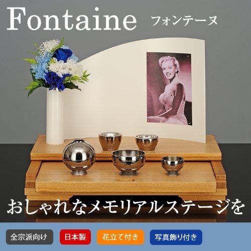 ペット仏壇 本格派オープン仏壇 ミニ仏壇 -Fontaine-フォンテーヌ