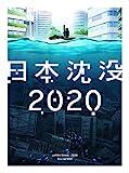 日本沈没2020 Blu-ray BOX[Blu-ray/ブルーレイ]