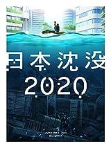湯浅政明監督「日本沈没2020」BD-BOX&劇場編集版3月26日リリース