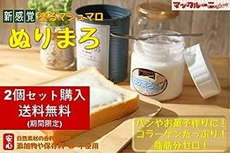 ぬりまろ (塗れる マシュマロ 150g 保存料 卵不使用 )