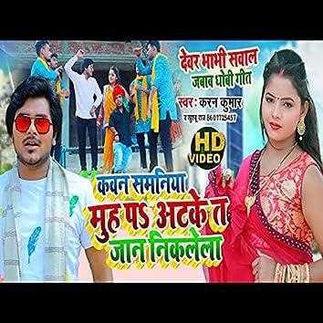 Kawan Samaniya Muh P Atke T Jan Niklela (Bhojpuri Song)