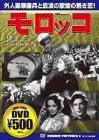 モロッコ [DVD]