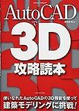 AutoCADで3D攻略読本 (エクスナレッジムック)