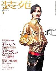装苑 SO-EN 2001年1月号 ユニクロはファッションか? 山本耀司 りょう 浅野忠信 市川実日子