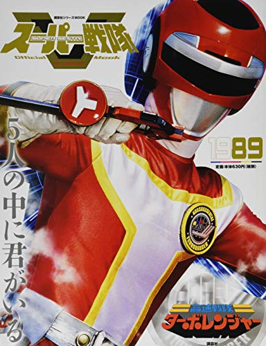 スーパー戦隊 Official Mook 20世紀 1989 高速戦隊ターボレンジャー (講談社シリーズMOOK) - 講談社