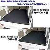 現行型(17系)エブリイバン用荷台マット(カーゴマット)・リバーシブルタイプ(スクラム/ミニキャブ/NV100クリッパーバン)