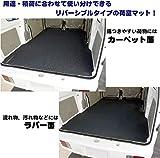 現行型(17系)エブリイバン用荷台マット(カーゴマット) リバーシブルタイプ(スクラム/ミニキャブ/NV100クリッパーバン)
