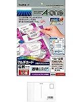 エーワン 名刺 マルチカード 透明ツヤ消し フチまで印刷 30枚分 51642 + 画材屋ドットコム ポストカードA