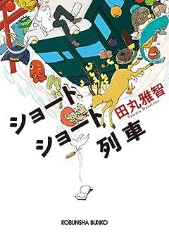 ショートショート列車 (光文社文庫 た 41-3)