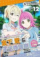 電撃G's magazine 2020年12月号
