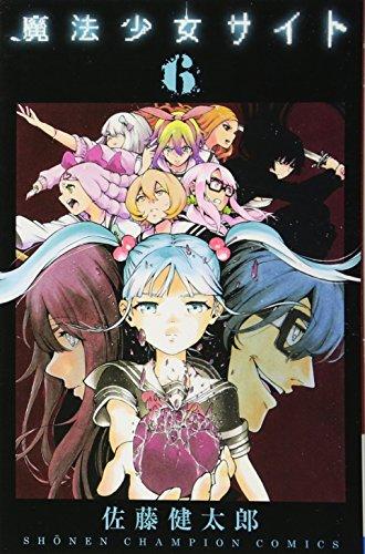 魔法少女サイト 6 (少年チャンピオン・コミックス) - 佐藤健太郎