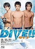 ダイブ!!【特典DVD付2枚組】[Blu-ray/ブルーレイ]